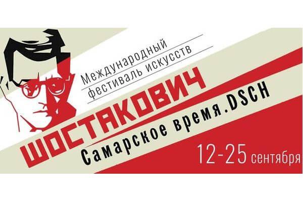 Звезды Мацуев и Безруков откроют в субботу фестиваль имени Шостаковича в Самаре | CityTraffic