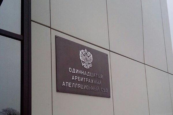 "Минлесхоз Самарской области выиграл суд у хозяина ""Космопорта"" | CityTraffic"