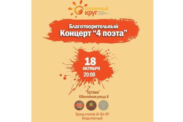 Тольяттинские поэты помогут детям с  инвалидностью⠀ | CityTraffic