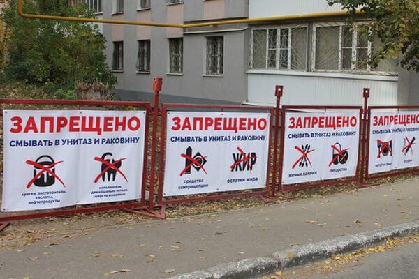 В одном из дворов Самары установили плакат с перечеркнутым презервативом | CityTraffic
