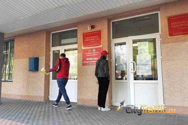 В здание суда в Тольятти ограничили вход посетителей из-за коронавируса, выявленного у судьи | CityTraffic