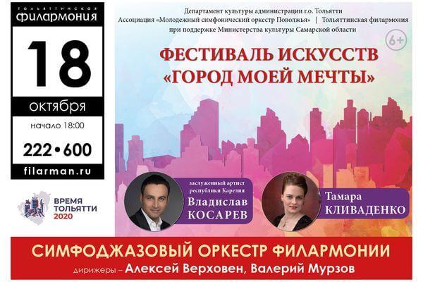В Тольятти пройдет фестиваль, посвященный образцовому социалистическому городу | CityTraffic