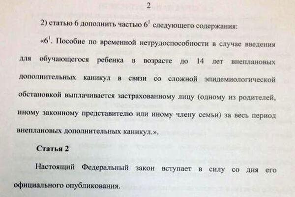 Депутаты Госдумы предлагают отправлять родителей на больничный, если у детей вводят дистанционное обучение | CityTraffic