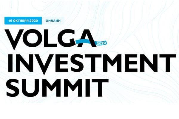 В Самаре в онлайн-формате стартовал Волжский инвестиционный саммит | CityTraffic
