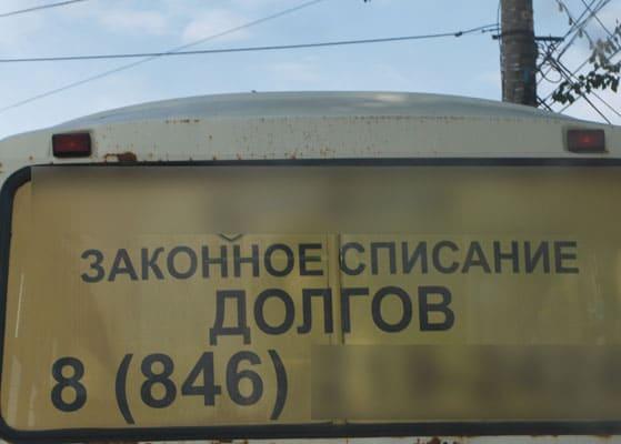 В Самарской области компания получила предписание от УФАС за рекламу о списании долгов | CityTraffic