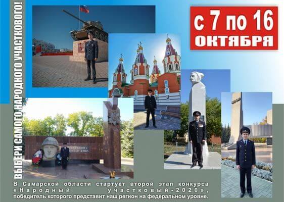 Жители Самарской области выбрали 5 лучших  участковых | CityTraffic