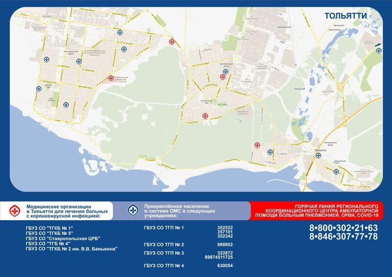 Минздрав подготовил карты Самары, Тольятти и Сызрани с указанием больниц для пациентов с COVID-19 | CityTraffic
