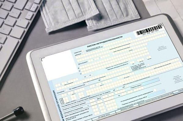 Как из-за коронавируса изменился порядок выдачи больничных листов | CityTraffic