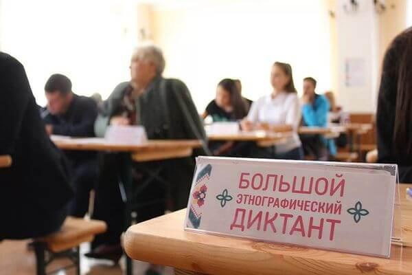 Жители Самарской области смогут показать свой уровень этнокультурной грамотности | CityTraffic
