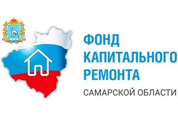 ФКР Самарской области выделят 354,7 млн рублей на компенсацию затрат по ремонту фасадов на гостевых маршрутах
