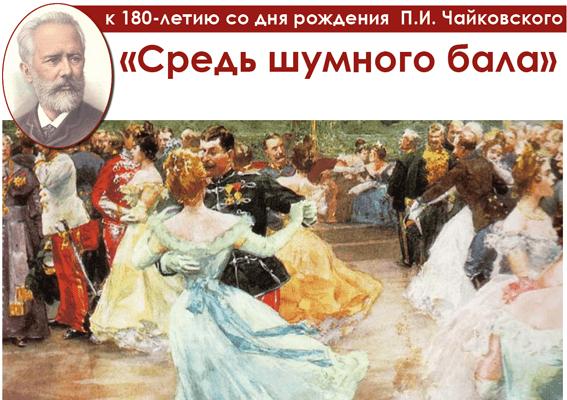 Декабрьские концерты вТольяттинской филармонии будут посвящены творчеству Чайковского иФета