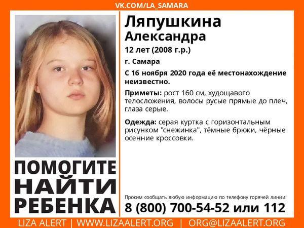В Самаре пропала 12-летняя Саша | CityTraffic