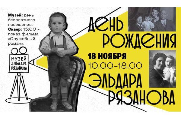 Бесплатно попасть в музей Эльдара Рязанова в Самаре можно в день рождения режиссера | CityTraffic