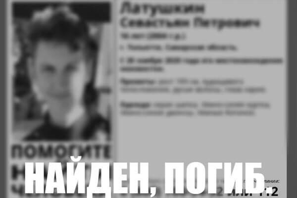 Погиб 16-летний подросток из Тольятти | CityTraffic