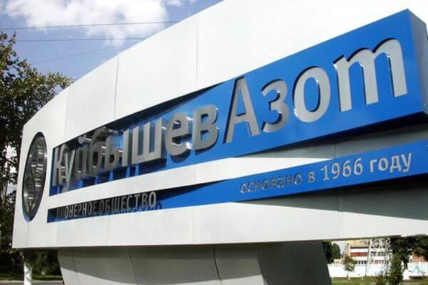 КуйбышевАзот оштрафовали на 230 тысяч рублей | CityTraffic