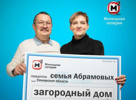 Супруги из Самарской области выиграли в лотерею 600 тысяч рублей | CityTraffic