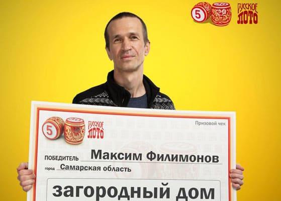 Инженер-программист из Самарской области выиграл в лотерею загородный дом стоимостью 600 тысяч рублей | CityTraffic