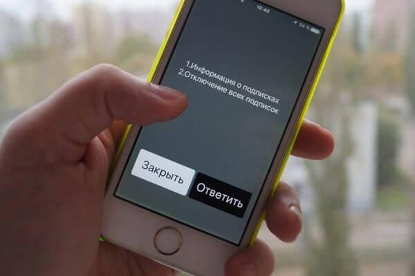 Россияне требуют запретить операторам мобильной связи подключать платные услуги | CityTraffic