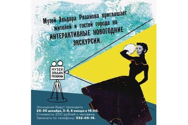Жителям и гостям Самары расскажут, как создавались новогодние фильмы Эльдара Рязанова | CityTraffic