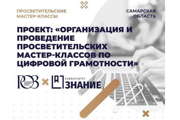 Самарцев обучают цифровой грамотности | CityTraffic