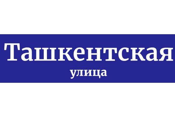 Улица Ташкентская перейдёт в собственность Самары | CityTraffic