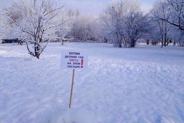 Появится ли детсад на пустыре Кировского района Самары, жители и власти решат 3 декабря | CityTraffic