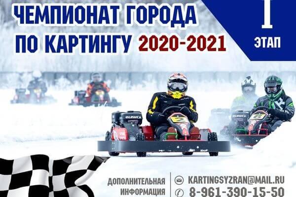 Чемпионат по картингу проведут в Сызрани | CityTraffic