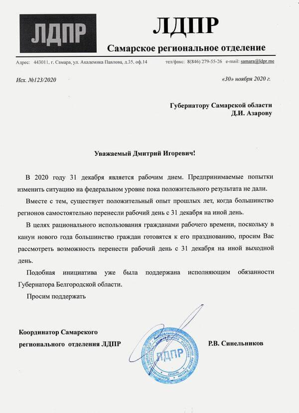 В Самарской области 31 декабря предлагают сделать выходным днем | CityTraffic