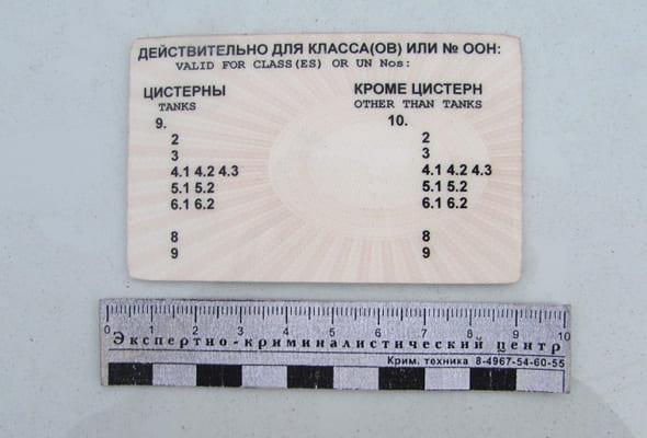 В Жигулевске водитель «ГАЗели» предъявил сотрудникам ГИБДД поддельные документы | CityTraffic