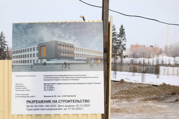 Строительство первой в Самаре школы с детсадом завершат до конца 2021 года | CityTraffic