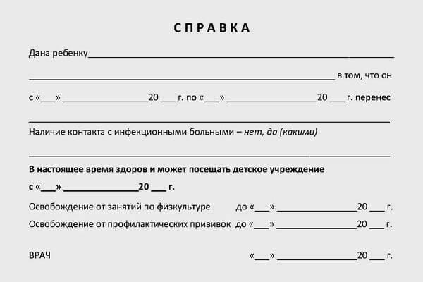 С 19 января справки о здоровье учеников в школу в Самарской области будут приносить медики | CityTraffic