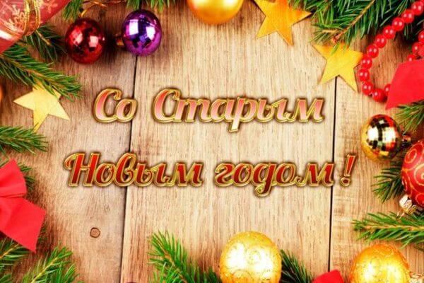 В России стало меньше тех, кто празднует Старый Новый год | CityTraffic