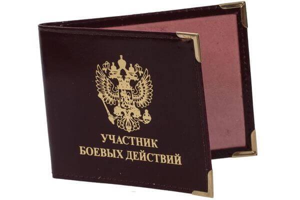 Россияне требуют приравнять по льготам всех участников боевых действий к ветеранам ВОВ | CityTraffic