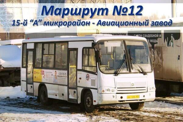 В Самаре скорректировали расписание автобуса, идущего по 12 маршруту | CityTraffic