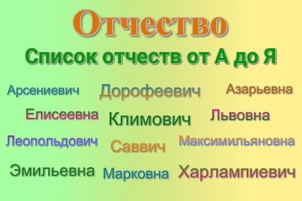 Россияне предлагают отменить отчества | CityTraffic