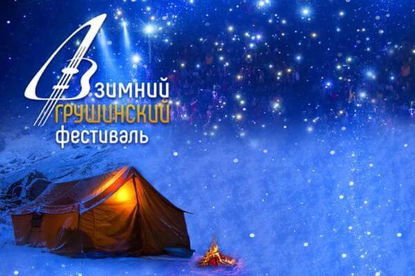 В Самаре можно будет послушать песни Зимнего Грушинского фестиваля в онлайн-формате | CityTraffic