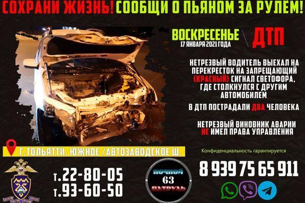 В Тольятти в 2020 году по вине пьяных водителей пострадали 32 человека | CityTraffic