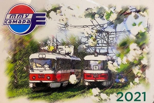 В Самаре в трамваях и троллейбусах раздают праздничные календарики на 2021 год | CityTraffic