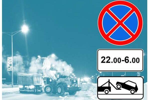 В Самаре запретят парковку на нескольких  участках Московского шоссе | CityTraffic