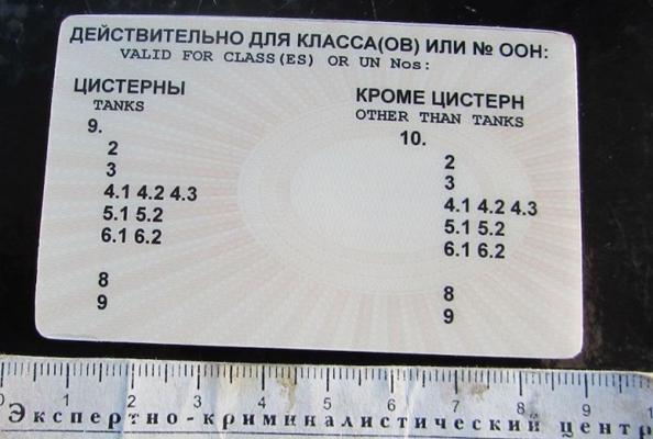 Поддельное разрешение на перевозку опасных грузов предъявил водитель из Самары полицейским в Жигулевске | CityTraffic