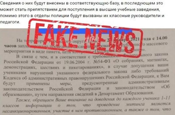 Администрация Тольятти открестилась от угроз учителям за появление школьников на митингах | CityTraffic
