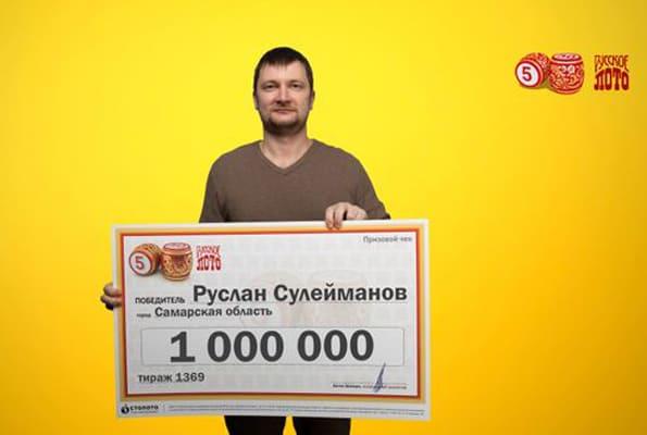По итогам новогоднего розыгрыша «Русского лото» миллионерами стали 13 жителей Самарской области   CityTraffic