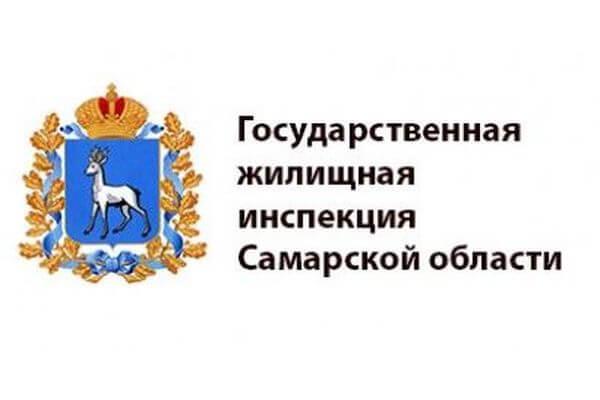 Заседания ГЖИ Самарской области переведут на дистанционку | CityTraffic