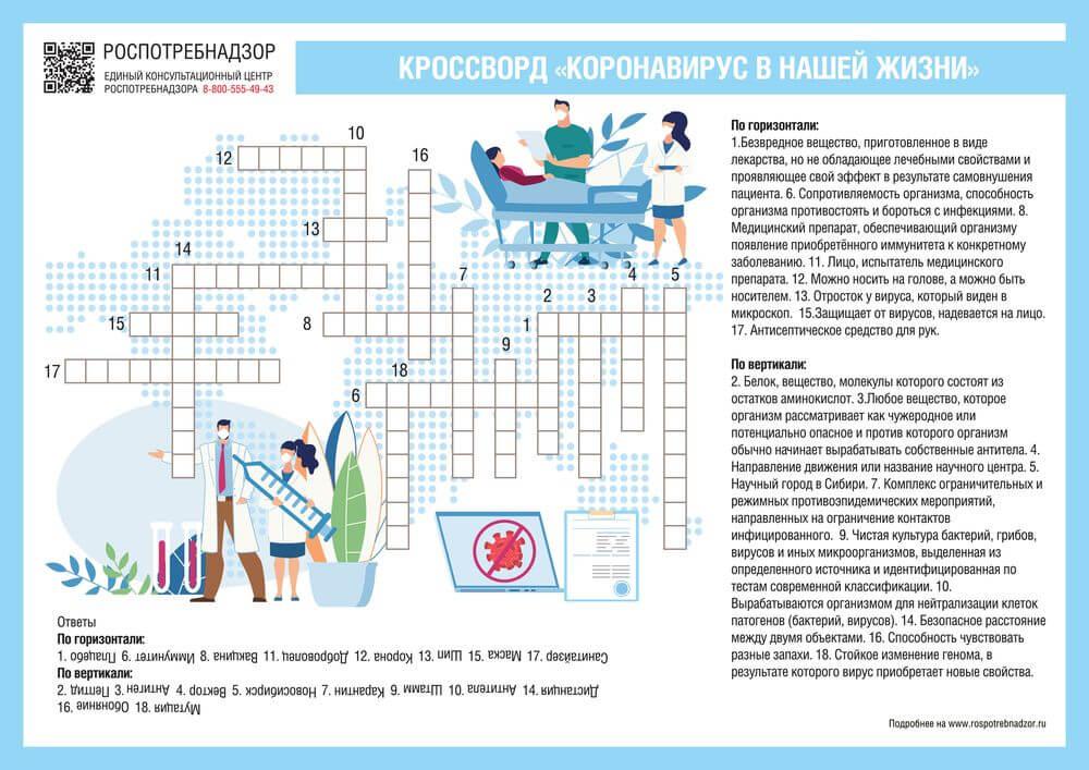 Роспотребнадзор выпустил кроссворд про коронавирус в честь Дня российской науки | CityTraffic