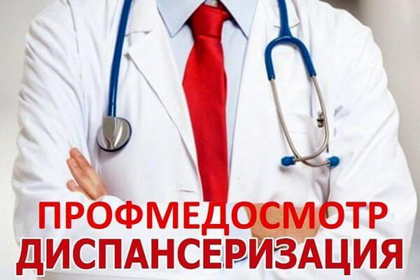 В Самарской области возобновили диспансеризацию и медосмотры | CityTraffic