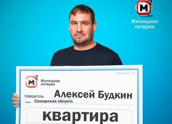 Слесарь из Самарской области выиграл в лотерею квартиру стоимостью 1,5 млн рублей | CityTraffic