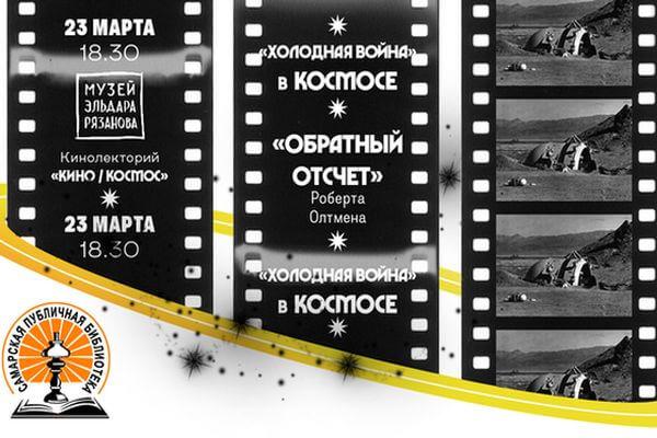 В Самарской публичной библиотеке расскажут о «холодной войне» в космосе | CityTraffic