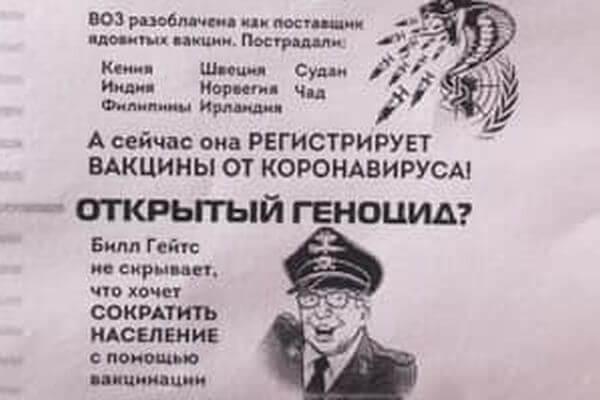 В Тольятти ковид-диссиденты расклеивают листовки с изображением Билла Гейтса в форме Гитлера | CityTraffic