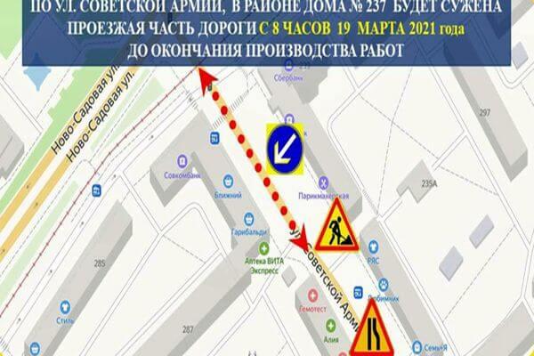 В Самаре сузят участок дороги по Советской Армии в районе пересечения с Ново-Садовой   CityTraffic