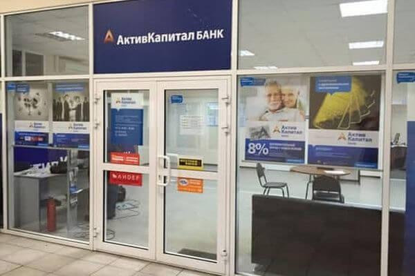 В Самаре шесть менеджеров АктивКапитал банка расплатятся по его долгам | CityTraffic